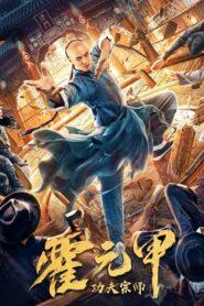 Kung Fu Master Huo Yuanjia