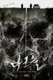 Dark Hole: Season 1
